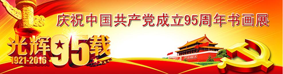 庆祝中国共产党成立95周年书画展